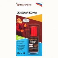 Жидкая кожа, 20 мл., 4 цвета  (цена за 1 цвет)